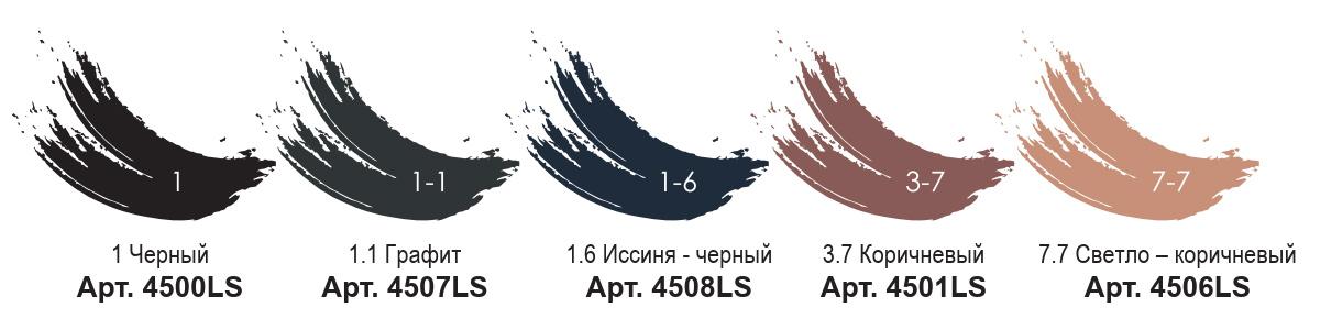 Оттенки LeviSsime Lash Color