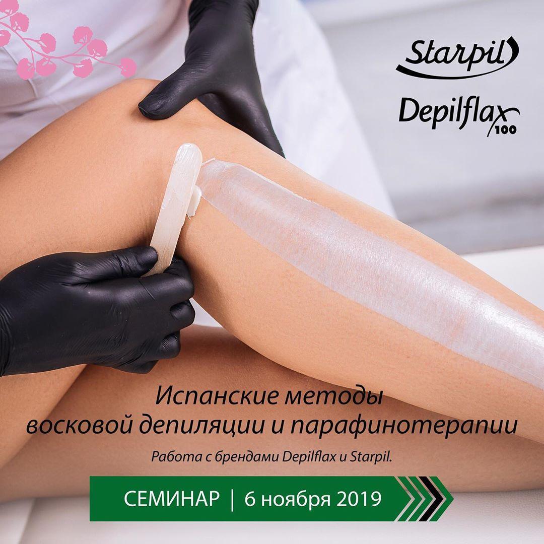 Семинар Техники депиляции