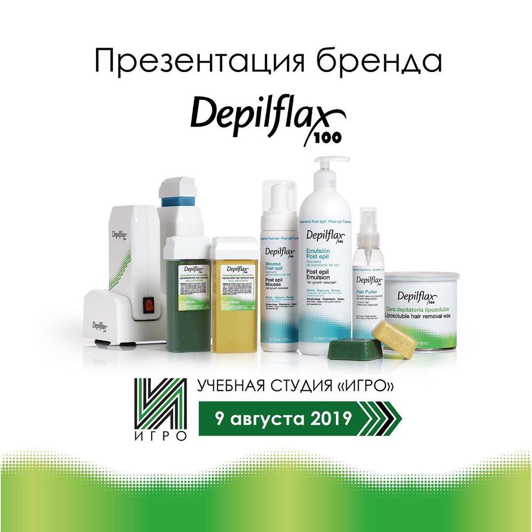 Презентационный семинар Depilflax