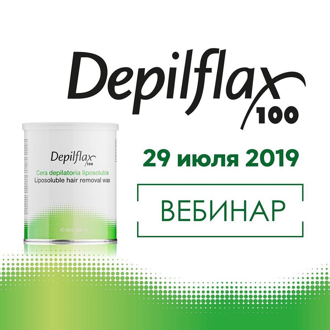 Бесплатный вебинар Depilflax