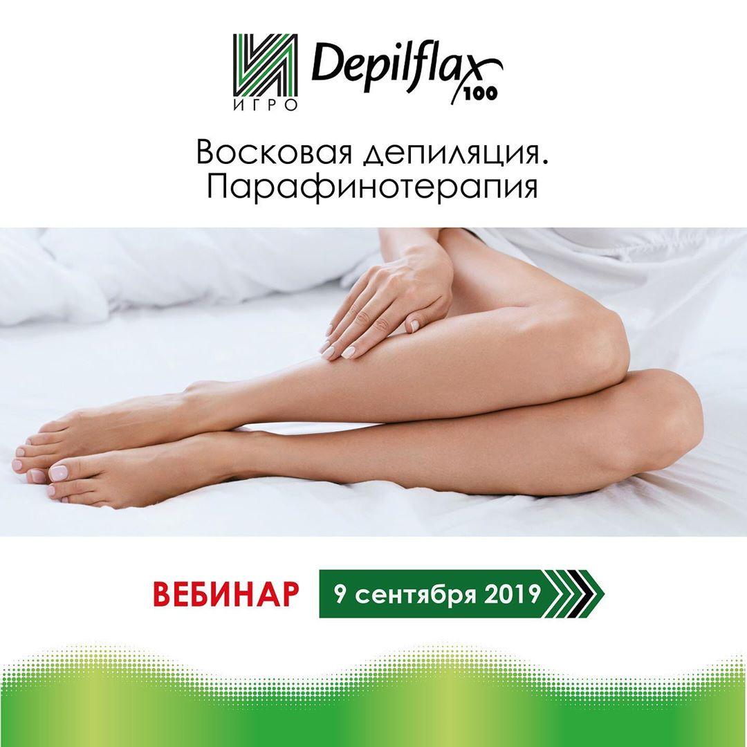 Вебинар Depilflax